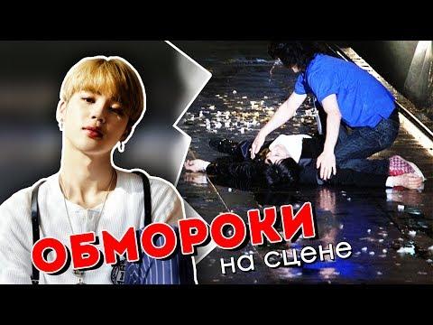 8 ОБМОРОКОВ АЙДОЛОВ НА СЦЕНЕ. K-POP   ARI RANG