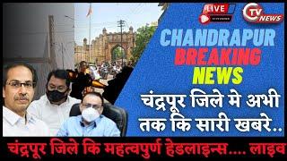 17 July | Chandrapur Live News | Latest CTV News Headlines LIVE | 24X7 Live News | NewsBurrow thumbnail