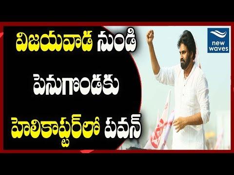 విజయవాడ నుండి పెనుగొండకి హెలికాఫ్టర్ లో పవన్  Pawan Kalyan Tour In Penugonda | #Janasena | New Waves