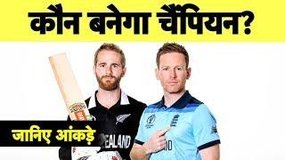 आज विश्व को मिलेगा क्रिकेट का नया Champion, जानिए आंकड़ों में कौन किस पर पड़ेगा भारी | #CWC19