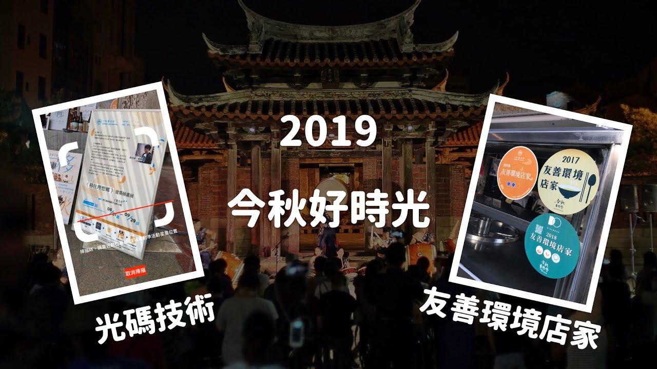 2019今秋好時光-工研院X今秋藝術節X保鹿運動協會