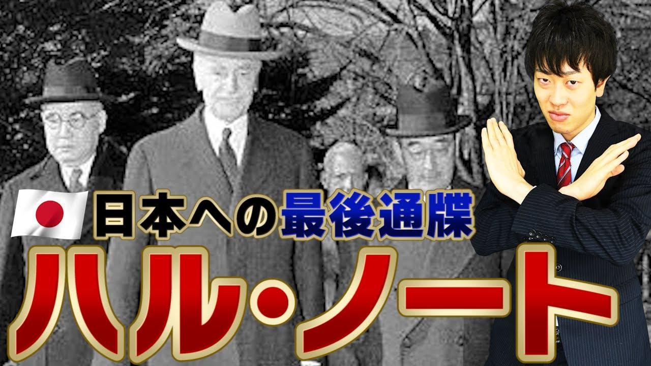 ハル・ノート】日本破滅への第一歩?開戦の真実はどこに?内容をわかり ...