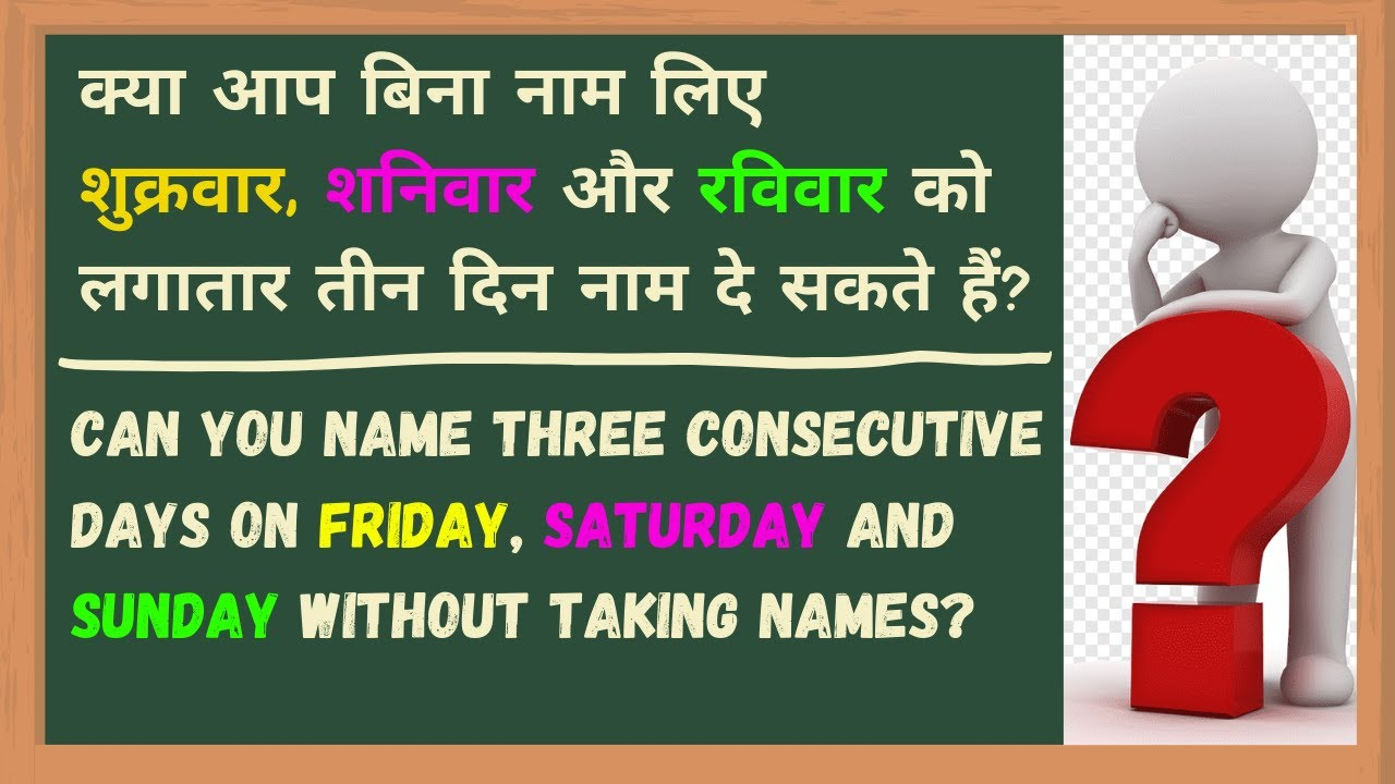 10 Most Funny Logical Questions with Answers in Hindi & in ...