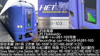 JR北海道 宗谷本線 64D運行 261系 SE-103F+SE-203F 走行音 Tokyu Series 2020 Den-en-toshi Line