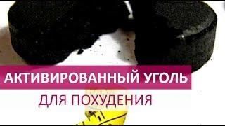 🔴 АКТИВИРОВАННЫЙ УГОЛЬ ДЛЯ ПОХУДЕНИЯ  ★ Women Beauty Club