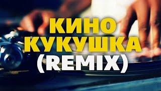 КИНО – Кукушка (Kizomba remix by Kaminari)