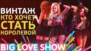 Винтаж - Кто хочет стать королевой [Big Love Show 2017]