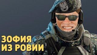 Зофия из Ровии /Rainbow Six Siege