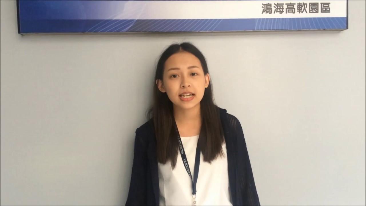 [中山資管 每週一星] 我在鴻海 我來自中山資管 ~~ 黃之容(碩士班105級) - YouTube