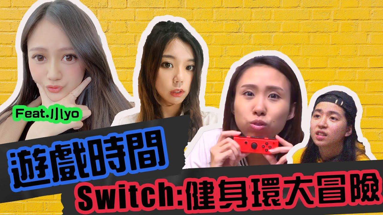 【有在上班嗎】遊戲時間:switch健身環大冒險!沒有跟你開玩笑會累癱!(Feat.小yo)
