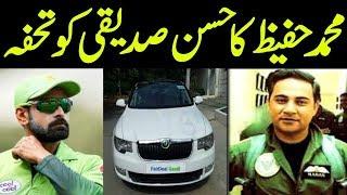 cricketer mohammad hafeez shirt gift to pilot hassan siddiqui