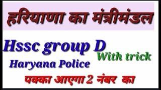 Haryana gk , Hssc group d preparation, hssc group d syllabus , hssc group d