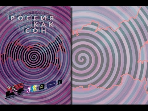 Фильм Россия как сон
