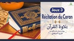 Récitation du Coran Jouz 3 - Mosquée de Bagneux (92) - تلاوة القرآن الجزء 3