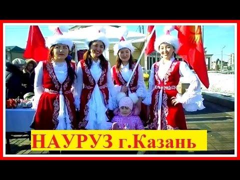 Праздник Науруз в г. Казани 2016 The Nauruz Festival In Kazan 2016
