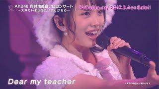 AKB48 向井地美音ソロコンサート ~大声でいま伝えたいことがある~ DVD&Blu-rayダイジェスト公開!! / AKB48[公式]