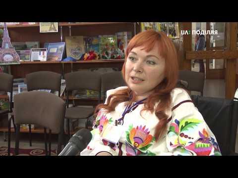 UA: ПОДІЛЛЯ: Аудіокнигу Оксани Радушинської «Метелики в крижаних панцирах» презентували у Хмельницькому