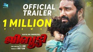 Djibouti   Official Trailer   S J Sinu   Jobi P Sam   Amith Chakalakkal   Dileesh Pothan