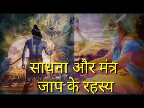 sadhana kaise kare,साधना और मंत्र  जाप के रहस्य, thumbnail