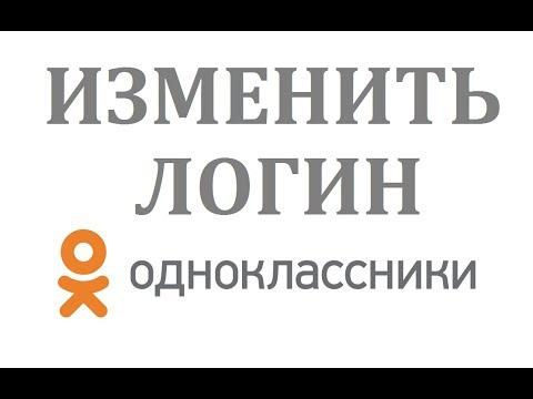 Как поменять (изменить) логин в Одноклассниках
