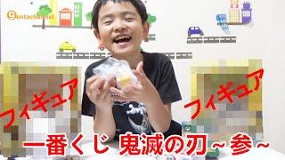 一番くじ 鬼滅の刃~参~【ばあちゃん&おかあさんの神引きでフィギュアケット!】