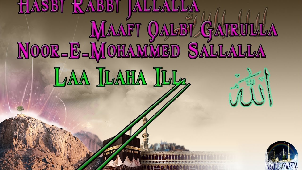 Naat hasbi rabbi jallallah in urdu free download