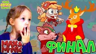 Download МАКС и МИНК #3 серия ФИНАЛ видео для детей мульт летсплей. ВЫЖИВАНИЕ ЛОСЯША три КРАСНЫХ МУХОМОРА Mp3 and Videos
