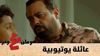 وطن ع وتر 2020 - عائلة يوتيوبية  - الحلقة الرابعة 4