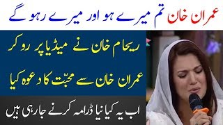 Reham Khan again Falls in Love with Imran Khan? | Spotlight