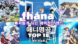 [와일로]상쾌한 가창력 밴드 『fhána』 애니 명곡 TOP 18