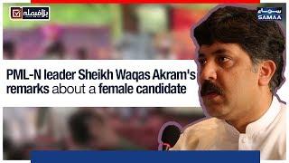 PML-N leader Sheikh Waqas Akram's remarks about a female candidate| SAMAA TV |
