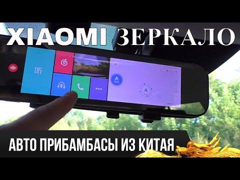 Xiaomi 70 MAI АВТОМОБИЛЬНОЕ ЗЕРКАЛО С НАВИГАТОРОМ РЕГИСТРАТОРОМ И МНОГО ВСЕГО!