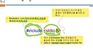 NewBongMan C 제2장 프로그램개발과정강의 2 …