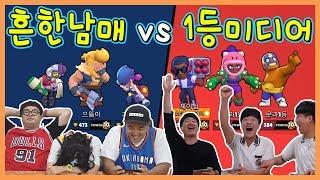 승자는과연? 흔한남매 vs 1등미디어 대결!!ㅋㅋ(흔한남매)