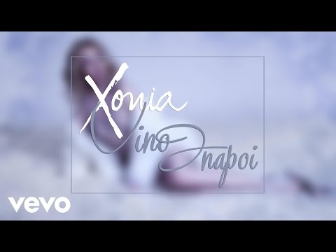 Xonia - VINO INAPOI ( LYRIC VIDEO)