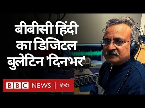 बीबीसी हिंदी का डिजिटल बुलेटिन 'दिनभर', 15 जनवरी 2021. (BBC Hindi)