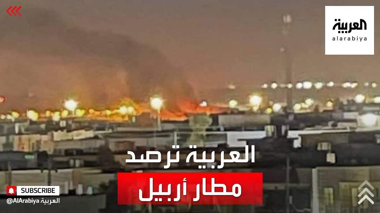 العربية في محيط مطار أربيل بعد استهدافه بصاروخ  - نشر قبل 2 ساعة