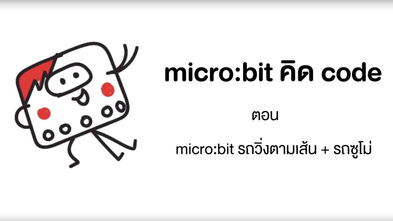 micro:bit คิด โค้ด : ทำรถตามเส้น + รถซูโม่