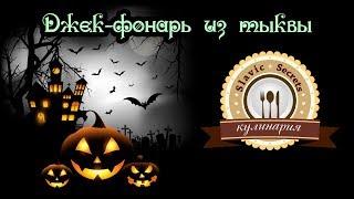 Как вырезать тыкву на Хэллоуин / Своими руками / Slavic Secrets