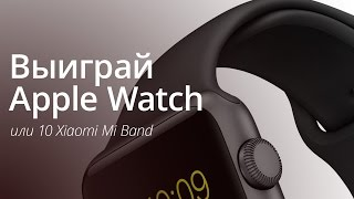 Выиграй Apple Watch от AppleInsider.ru и what3words!