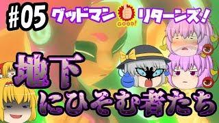 【ゆっくり茶番】「地下にひそむ者たち」グッドマン リターンズ!#05【ゆっくり実況】【スプラトゥーン2】 thumbnail