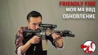 болтовня про изменения в проекте M4 Friendly Fire
