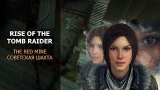 видео Прохождение Rise of the Tomb Raider - Советская Шахта