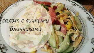 👍Сытный салат с яичными блинчиками,🌽кукурузой и свежим огурцом