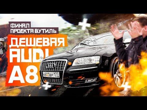 видео: #Дешевая Ауди А8. Финал Вутиль