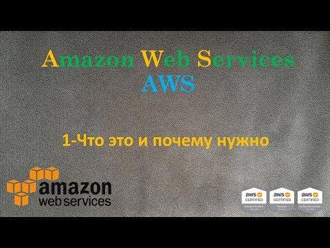 1.AWS -  Amazon Web Services - Что это и почему тебе это нужно