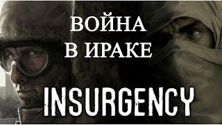 Insurgency - крутой шутер. Война в Ираке!
