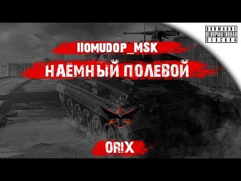 Помидор - наемный полевой ORIX