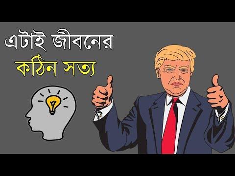 এটাই জীবনের কঠিন সত্যি | Success Motivational Quotes in Bangla | Motivational Video Bangla