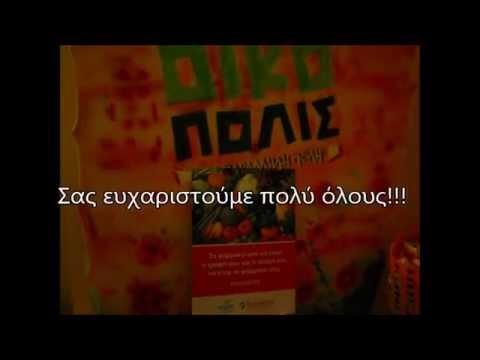 1η Νοεμβρίου 2014 World Vegan Day - Οικόπολις, Θεσσαλονίκη